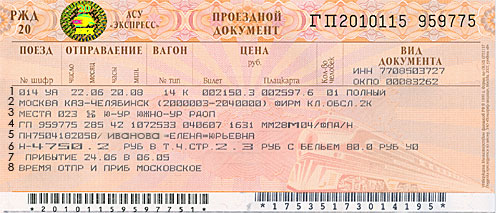 Заказать билет на автобус из екатеринбурга до